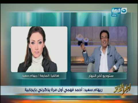 شاهد مواجهة بين أحمد فهمي وريهام سعيد على الهواء