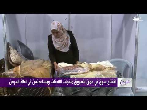 بالفيديو جهود في الأردن ولبنان لتأهيل اللاجئات السوريات
