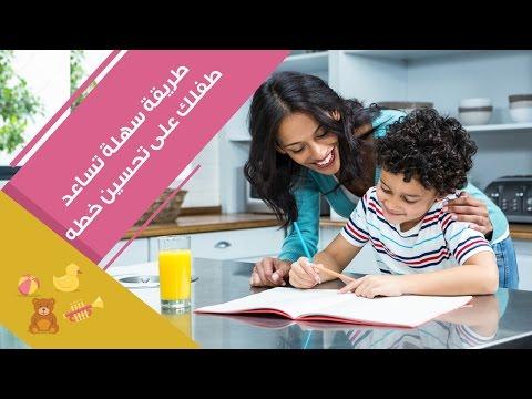 طريقة بسيطة لتعليم طفلك إعداد خطة