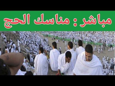 شاهد بث مباشر لأداء مناسك الحج في بيت الله الحرام في السعودية