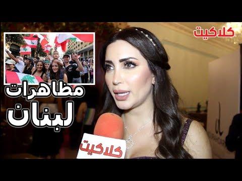 شاهد رأي الفنانة نسرين طافش في أحـداث لبنان وماذا قالت للشعب