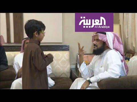 شاهد عائلة سعودية يتحدث جميع أفرادها بلغة الإشارة