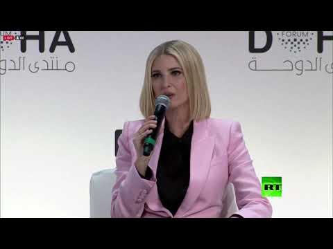 شاهد إيفانكا ترامب تشارك في منتدى الدوحة