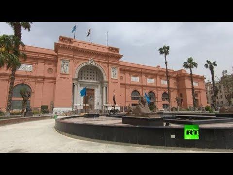 شاهدتطهير المتحف المصري في القاهرة