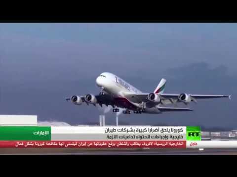 شاهد خسائر بقطاع النقل الجوي المدني في الخليج بسبب كورونا