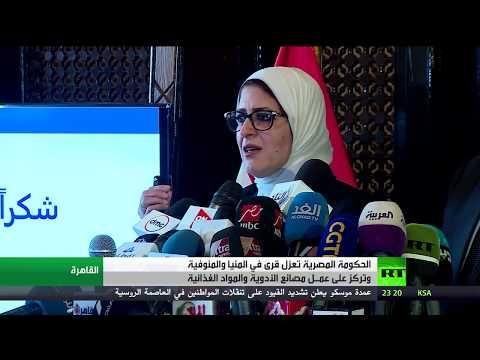 شاهد مصر تسجل 4 وفيات جديدة بـكورونا وعزل قريتين في المنيا