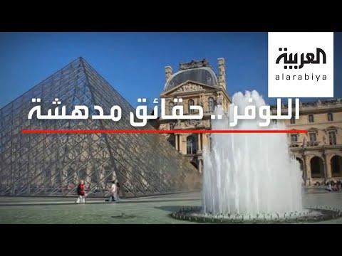 شاهد حقائق مدهشة حول متحف اللوفر الفرنسي
