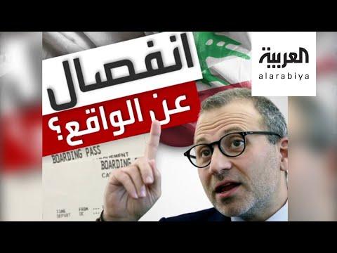 شاهد جبران باسيل يكشف سبب عزوف السياح والمغتربين عن لبنان