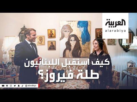 شاهد بعد سنوات طويلة كيف استقبل اللبنانيون طلة فيروز