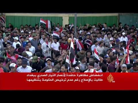 مظاهرة حاشدة في بغداد تنديدًا بالفساد
