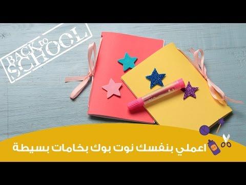 بالفيديو كيفية صنع دفتر مدرسي صغير بخامات بسيطة