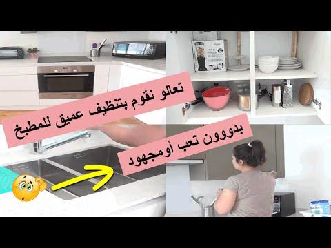 بالفيديو كيفية تنظيف المطبخ بدون جهد أو تعب