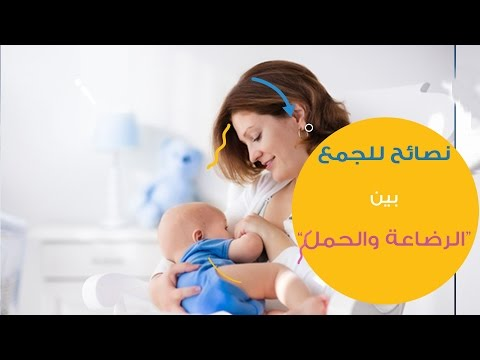 نصائح فعّالة للجمع بين الرضاعة الطبيعية والحمل