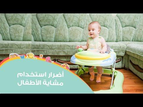 شاهد أضرار استخدام مشاية الأطفال